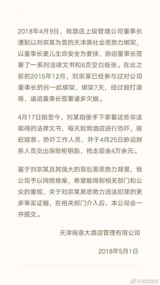 酒店官微举报董事长遭黑社会绑架 警方:涉经济纠纷