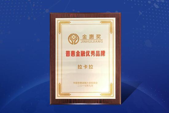 拉卡拉获2017年度普惠金融优秀品牌奖 助力经济可持续发展