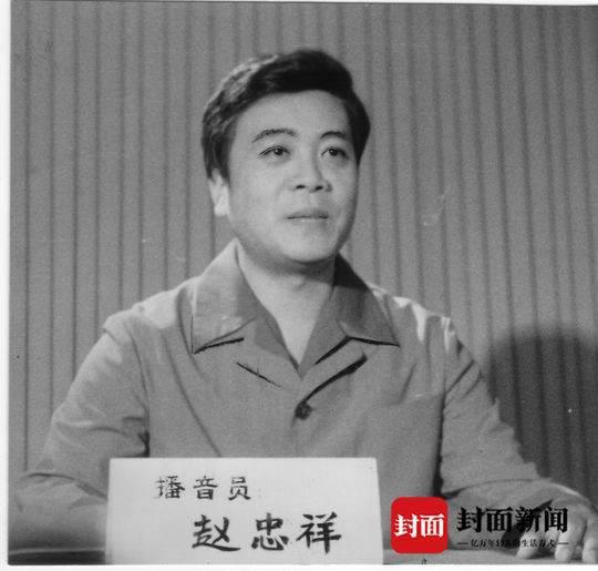 趙忠祥在央視主持新聞節目