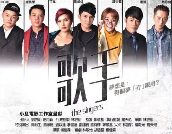 青春励志影片电影《歌手》举行首映礼