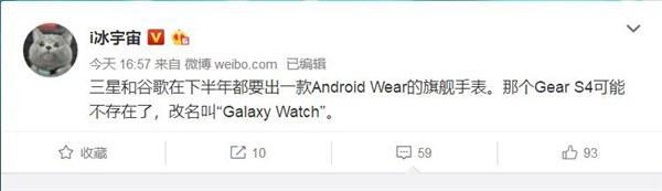 爆料称三星下半年发布Galaxy Watch:安卓系统