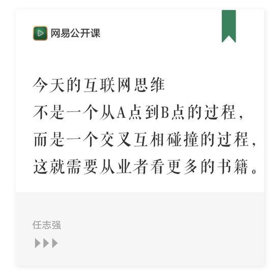 8.25任志强商学课
