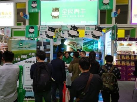 """全民养牛登场2017全国秋季糖酒会 """"牛转乾坤""""引领新食尚"""