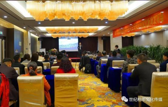 2017首届国际儒商菁英茶马古道徒步特训营新闻发布会 在国际风筝之都隆重举办
