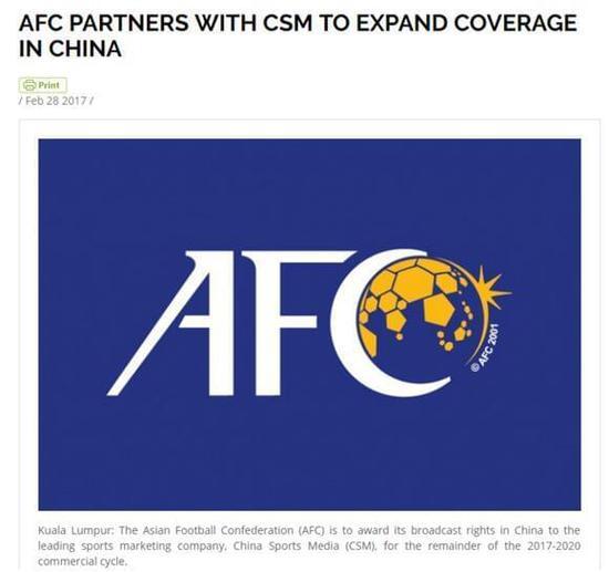 乐视体育被亚足联解除赛事转播权 媒体称因欠款致合作终止