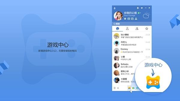 腾讯QQ8.9体验版第二维护版发布 玩转红包迎新年的照片 - 2
