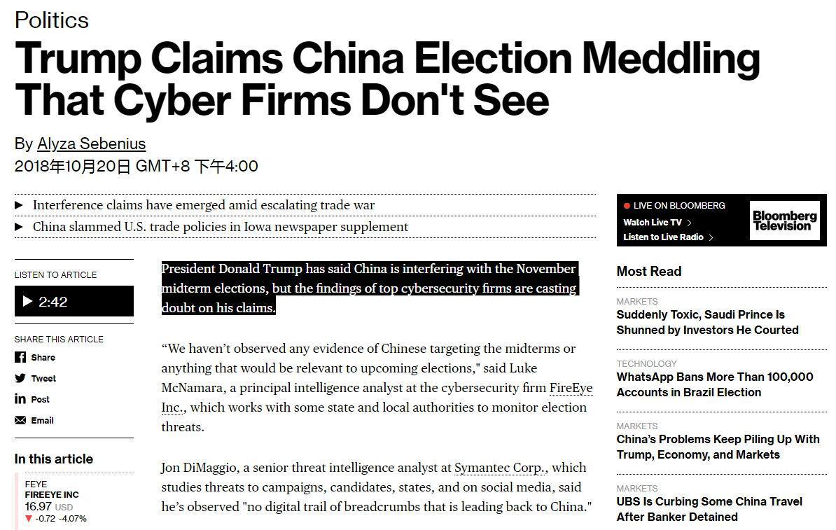 特朗普说中国干预中期选举?美网络安全公司否认