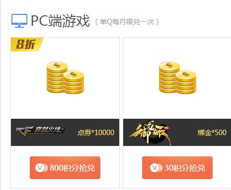 CF火线心悦积分兑换专区 每月兑换10000CF点券