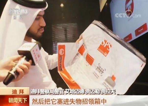 阿联酋迪拜设全球首家无人警局 可提供60种服务