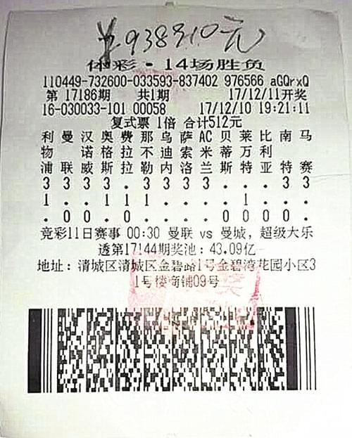 彩民512元复式中足彩93万 因派奖多拿10万