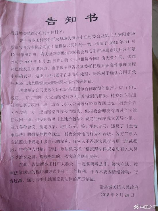 滑县政府认为,法院并没有将村集体土地的使用权判给村集体
