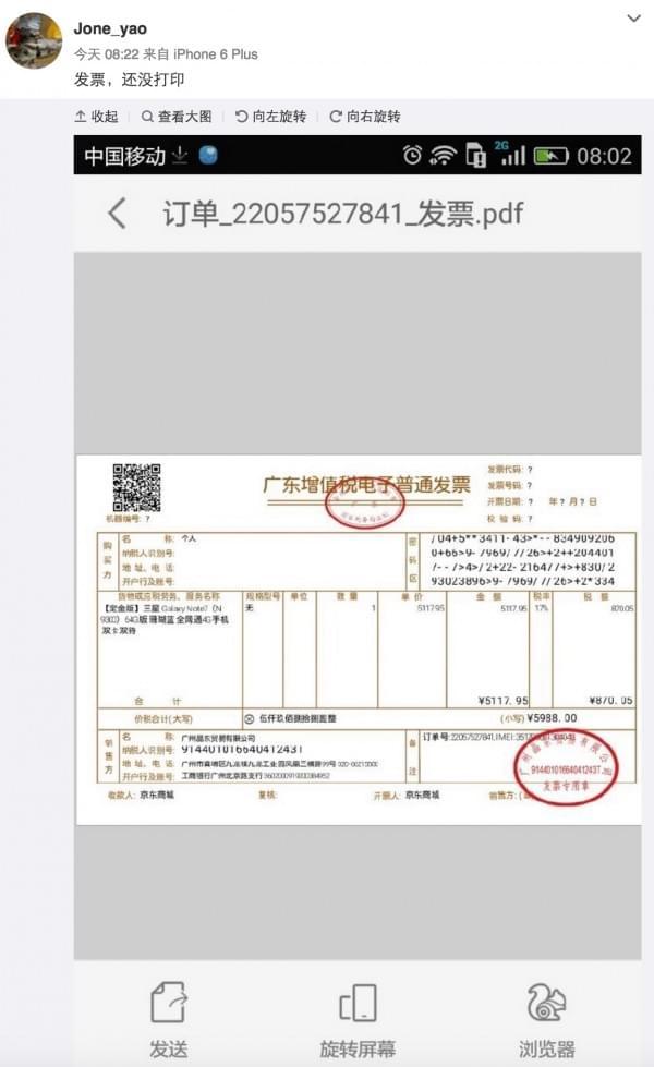 Galaxy Note7国行版被曝中招 三星回应:正在调查的照片 - 9