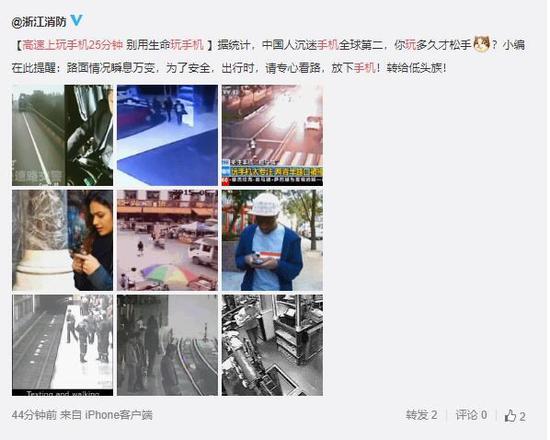 中国人沉迷手机全球第二:大巴司机高速路狂刷微信