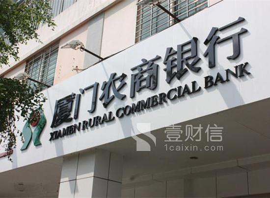 """厦门农商银行""""唐僧肉""""遭分食 浮亏超26亿元"""