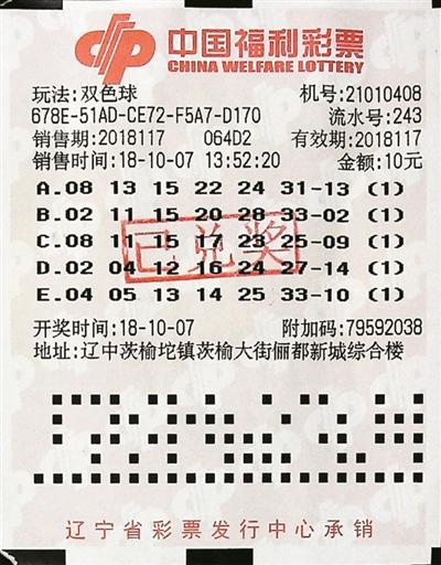 沈阳彩民机选中11000余元奖 中奖彩票曝光