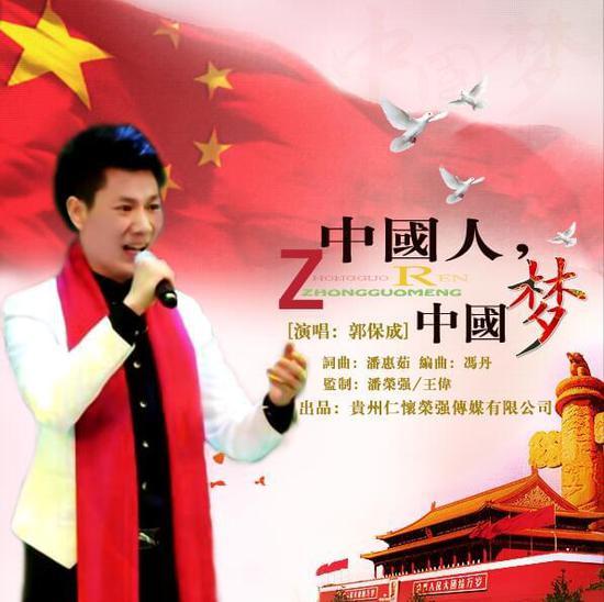 中国梦》是由音乐人潘惠茹执笔词曲,冯丹编曲,星光大道当红明星郭保