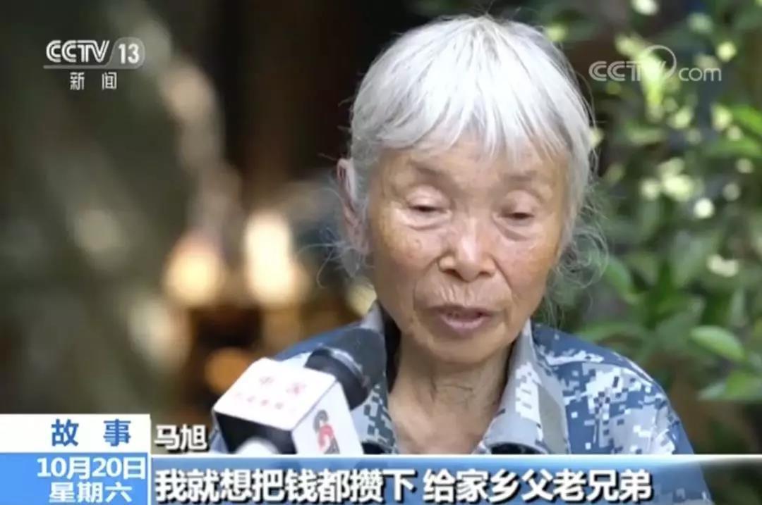 女空降兵捐千万积蓄给家乡 银行担心老人受骗报警