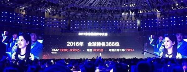 奶茶妹妹现身京东年会 刘强东称2021年前当B2C电商老大的照片 - 2