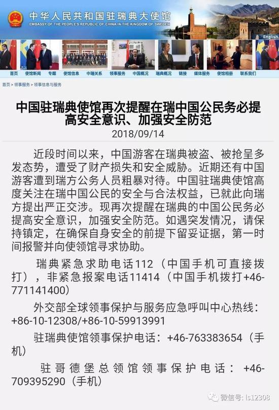 中国游客遭瑞典公务人员粗暴对待 中方严正交涉