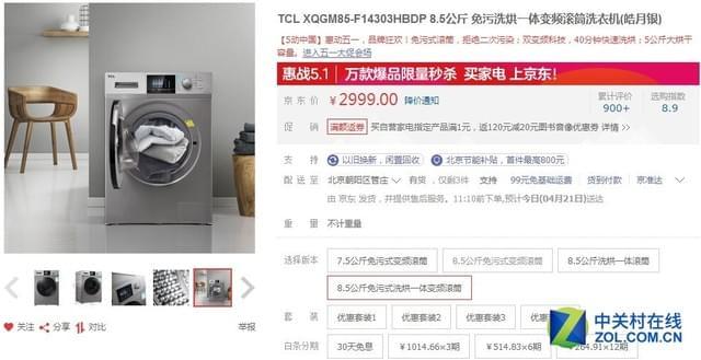 免污洗涤更洁净 TCL洗烘一体机仅售2999元