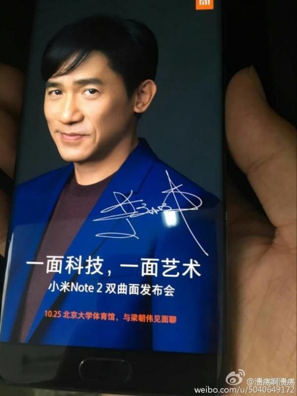 小米Note 2真机照再曝光:纯粹的双曲面手机