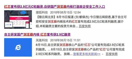 ▲红芯融资的相关新闻报道。