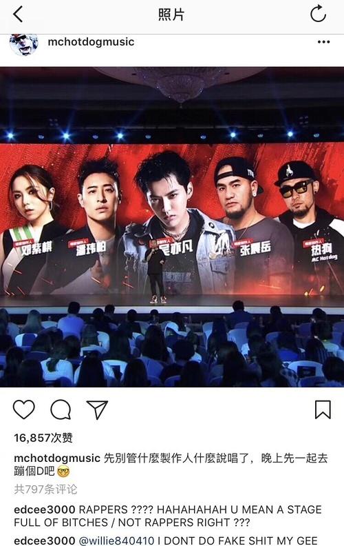 陈冠希怼热狗吐槽《新说唱》:台上的都不是rapper