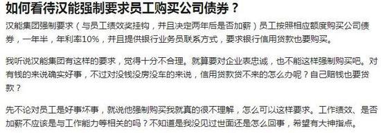 汉能强制向员工融资建产业园 不认购或降薪辞退