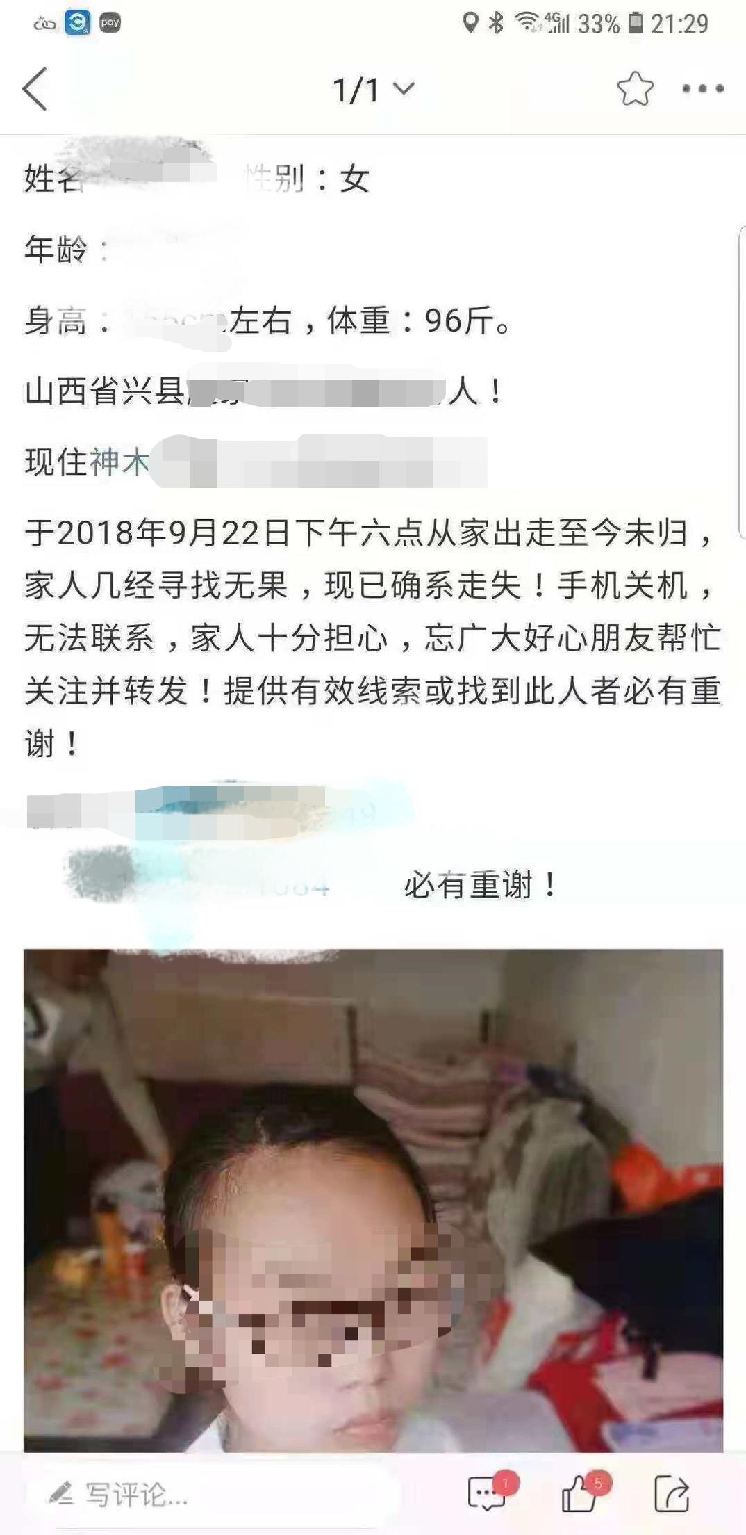 陕西15岁少女失踪 疑似被同龄人强迫卖淫后遇害