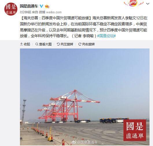 海关总署:四季度中国外贸增速可能放缓