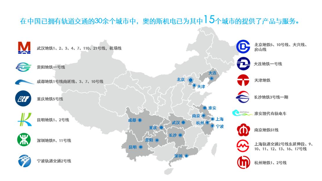 奥的斯机电扶梯即将入驻武汉轨道交通11号、21号线