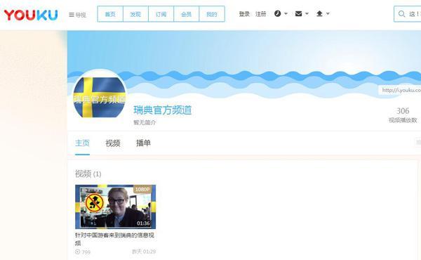 这就是辱华的瑞典节目:污蔑中国人是种族主义者