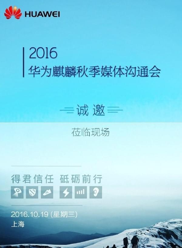 华为或本月发布麒麟960芯片的照片