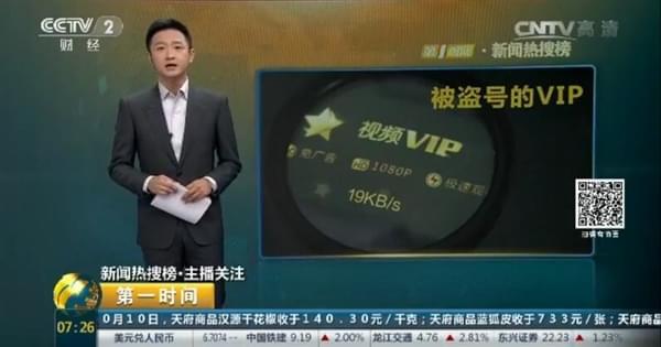 央视曝光:你买的视频网站会员VIP 别人也在用的照片 - 1