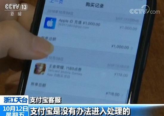 央视调查全国多地苹果手机用户遭盗刷 均为免密支付