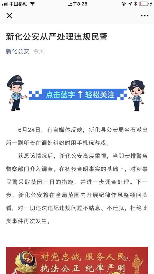 湖南一派出所副所长调解纠纷时玩手游被禁闭三日