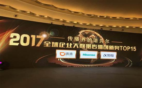 """海信获""""2017全球企业大数据传播创新奖"""""""