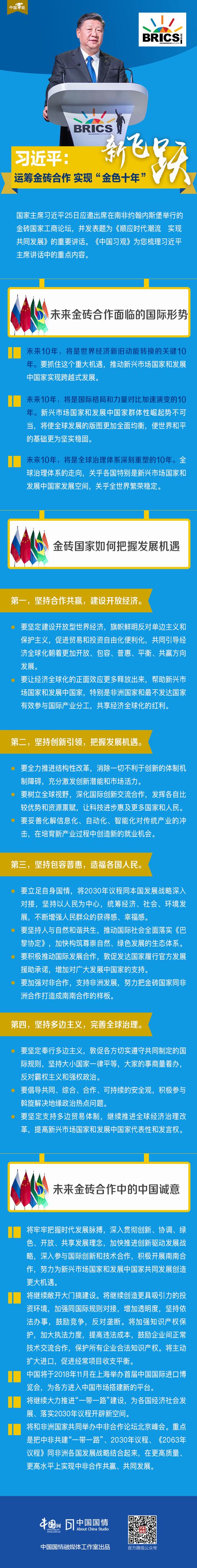 习近平:运筹金砖合作 实现金色十年新飞跃