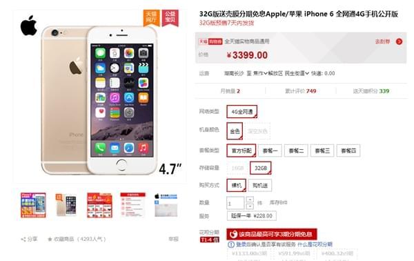 苹果新一代32GB版iPhone 6全面预售:3399元的照片 - 3