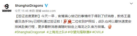 守望先锋:上海龙新阵容日渐完善 教练及选手Sky签证已过