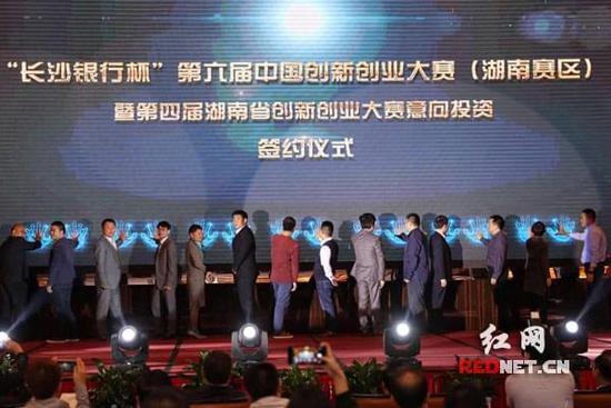 """黎鑫 摄影 陈杰)今天下午,""""长沙银行杯""""第六届中国创新创业大赛(湖南图片"""