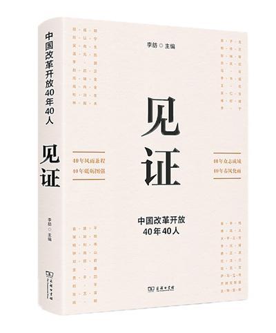 中国巨变何以可能(见证改革开放40年(21))