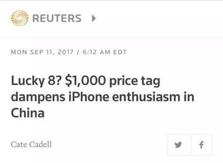 中国到底有多少人买不起iPhone X