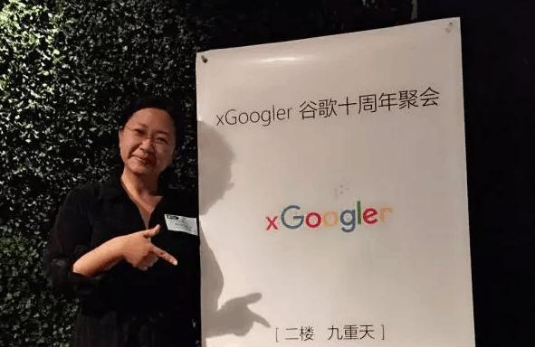 十年时光 离开的谷歌给中国互联网界留下了这些人的照片 - 18
