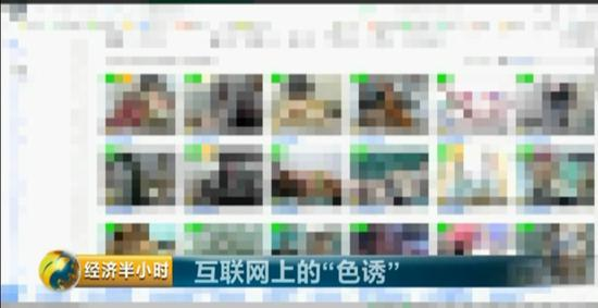 央视揭秘色情网站黑色产业链:能瞬间攻破杀毒软件