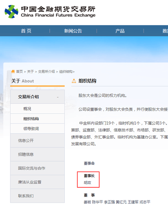 消息称原中金所总经理胡政升任中金所董事长