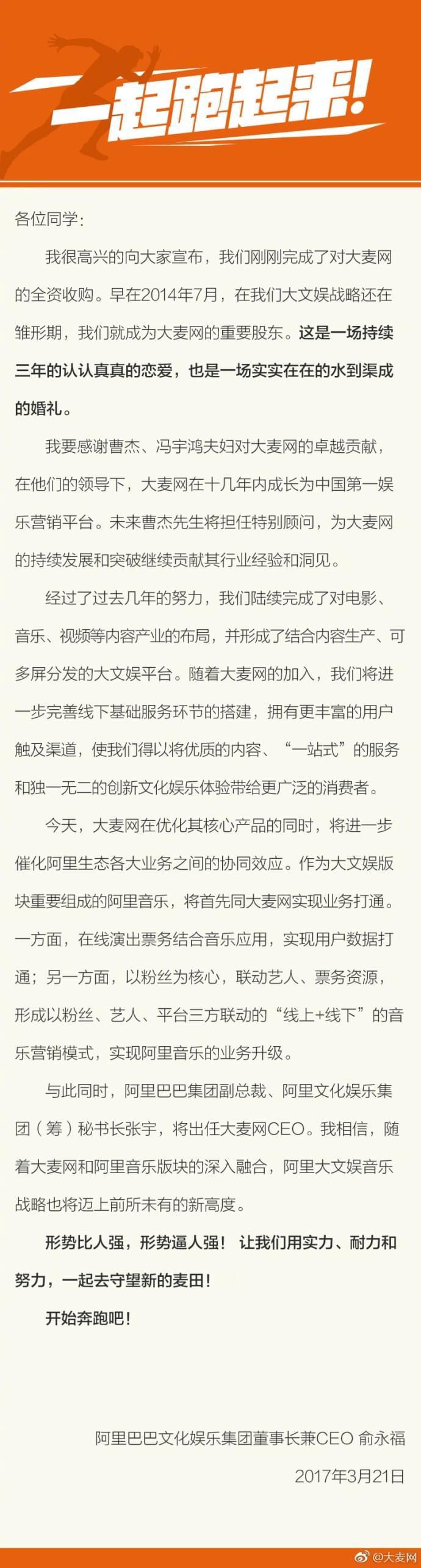 阿里巴巴宣布收购大麦网 张宇将出任大麦网CEO