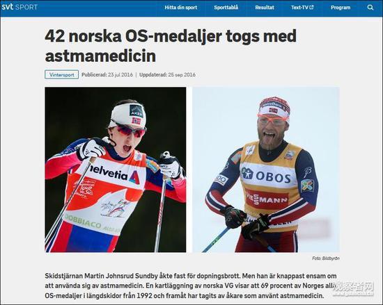 图自SVT报道截图