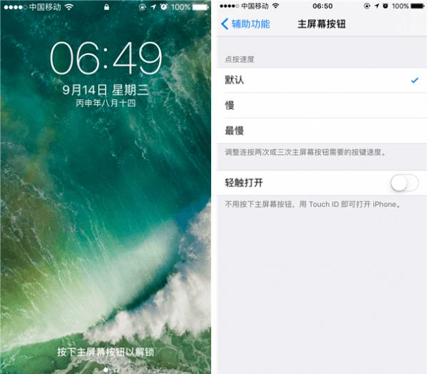 功能更丰富 交互更智能 iOS 10正式版体验的照片 - 3