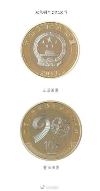 央行:将发行中国人民解放军建军90周年纪念币